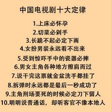 中国电视剧必备套餐