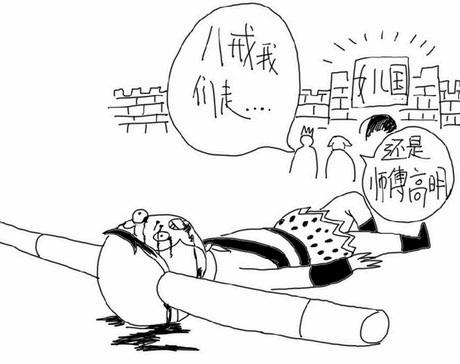 齐天大圣_搞笑漫画_来福岛爆笑娱乐网