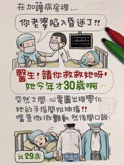 來福島搞笑圖片