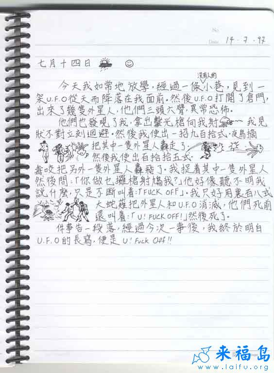 小学生的日记_儿童图片