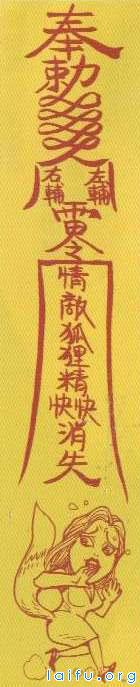 符咒 图片 大全 张 天师 符咒 大全 图 张 辟邪 符咒 ...