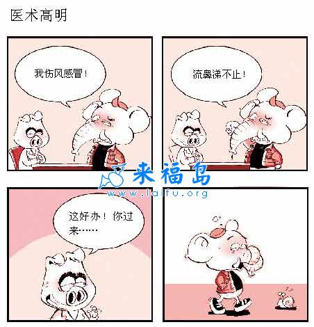 宝贝小猪迪四格漫画70